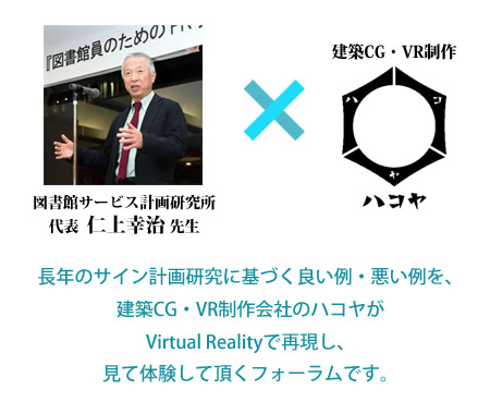 図書館サービス計画研究所 代表 仁上幸治先生 × ハコヤ